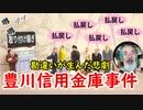 【豊川信用金庫事件】SNSよりも危険なデマ拡散!勘違いが生んだ悲劇とは?
