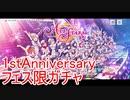 焔のラブライブ!スクスタ日和 #100「祝!1周年!!ガチャ祭りダイジェスト 後編」