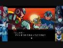 初見 ロックマンX6 #5 クリア+ゼロ編途中まで