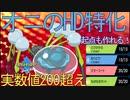 """【最強】""""オニ""""の固さをもつ HD 特化 オニシズクモが強すぎて ロトムらの特殊アタッカー完全涙目なんだがwww【ポケモン剣盾】"""