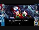 初見 ロックマンX6 #6 ゼロ編クリア