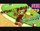 【ラグみ】「マリオカート8DX 初心者が初心者に教えるゾ」ちゃまっと 【実況】 part29