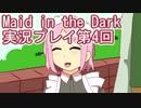 信じられるのは一人だけ【Maid in the Dark】実況プレイ第4回