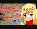 【RO】目が覚めたらROの世界にいたようですpart6【ゆっくり実況】