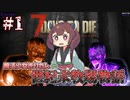 【7 Days to Die】魔法少女きりたんの世紀末牧場物語#1