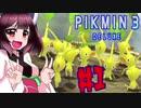【ピクミン3デラックス】きりたんの初見でピクミン3をやっていく part1【VOICEROID実況】