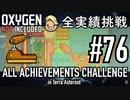 【生声実況】 テラで全実績挑戦 #76 (Cycle 545 - 550: 鉱夫ロボット) 【Oxygen Not Included】