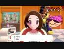 【07】ポケモンオタクの姉がガラル地方を冒険してみた【ポケットモンスターシールド】