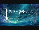 【カラオケ】スパークル (movie ver.) / RADWIMPS (ガイドメロディありVer.)
