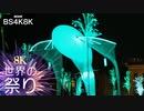 [世界の祭り] フランス・リヨン 世界遺産の街 巨大風船と光の祭典 | Fête des Lumières | BS4K8K | NHK