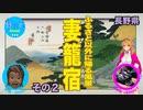 【好きです。木曽路】妻籠宿その2★光徳寺のデビューは戦国時代!?街の高台からズームイン!