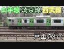 山手線!埼京線!西武線!の電車たちが戸山を行く~