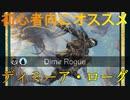 Dimir Rogue-初心者にオススメのディミーア・ローグ【MTGArena-Standard】