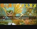 Izzet ClockPermission-初心者にオススメのイゼット・クロックパーミッション【MTGArena-Standard】