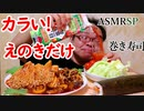 【ASMR】【咀嚼音】リクエストあったエノキのついでに巻き寿司も!