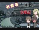 【RimWorld】とある少年のRim放浪記【ゆっくり動画】 part11