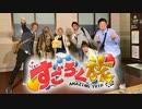 水バラ 2020/10/14放送分