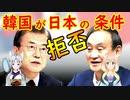 だんだん世界の中心になる韓国!日本の3ヵ国首脳会議の参加条件を拒否! 【世界の〇〇にゅーす】