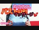 【丸の内OL 山美】巨乳の秘密公開【バストUPマッサージ】