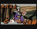 【実況】ネズミとオオカミと一寸法師の旅道中 大神 PART46
