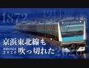 京浜東北線も吹っ切れた【鉄道の日記念】