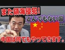 日本ができる対抗策はこうだ!