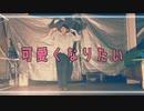 【踊ってみた】HoneyWorks - 『可愛くなりたい feat 成海聖奈(CV :雨宮天)』【アドリブ1曲】