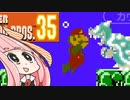 【マリオ35】勝利しないと爆発する妹のために35人バトル #4