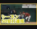 【プロスピ2019】祝!50安打到達! #7