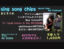 sing song chips CM