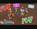 【4人】4人のうち2人が攻撃も魔法もできないバグ発生。助けてください。【FFCCリマスター】#8