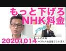 総務大臣がNHK受信料の追加値下げを要求/学術会議に非難轟々でテレビの擁護が間に合ってない20201014