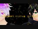 【MMD刀剣乱舞】 ストIIの効果音で、オリジナル曲 【ヒャダイン】 【天保江戸組】