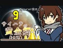 【RimWorld】サイハテの黄金郷 第9話【オリキャラ】