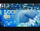【インスタ映え】バタフライピーのLOOK青い宝石マスカット★