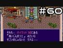 【実況】毎日「ブレスオブファイア2 使命の子」をしよう Part60
