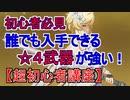 【原神】【超初心者講座】誰でも入手できる☆4武器が強い!おススメ武器を紹介します!