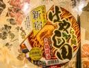 野辺富三の飯テロ!こんな時間にまだ食べるんですか?日清食品、話題の名店新宿らあ麺はやし田芳醇鶏醤油。
