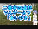 【CeVIO朗読】二葉亭四迷訳 ツルゲーネフ「あいびき」3/5 #7【レミュオールの錬金術士】