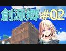 創源郷のIAちゃん_02 【クラフトピア】