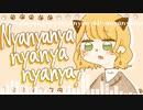 【UTAUカバー】自作音源にNyanyanyanyanyanyanya!/UTAわせてみた【とろっぽいど】