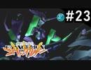 【実況Part23】初めてはじめた 新世紀 エヴァンゲリオン2