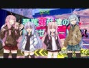 【EXVS2】琴葉姉妹達の目指せハルート職人partおわり