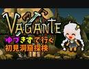 【Vagante】ゆづきずで行く初見洞窟探検 最終回【VOICEROID実況】