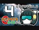 【Rimworld Royalty】なんでもするセイカさんG#4【VOICEROID】