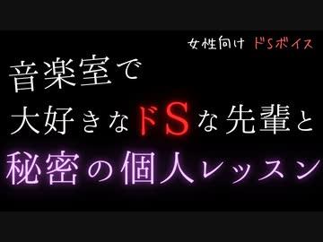 先輩 ド s