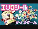 フクハナのボードゲーム紹介 No.470『エリクシール』