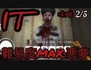 【IT Horror Clown】難易度:悪夢 攻略実況 警察官保存〜2階鍵部屋探索 2/5【ホラーゲーム】