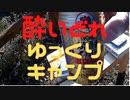 【ゆっくり実況】酔いどれゆっくりのキャンプ動画day2(ニコ動用)