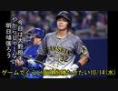 [実況]ゲームでくらい阪神を勝たせたい 10/14(水)【パワプロ2020】